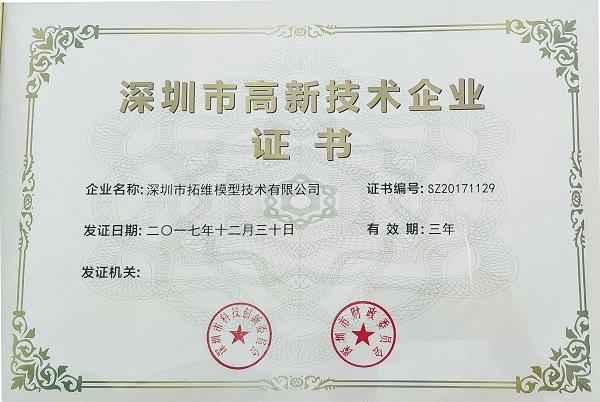 深圳市高新企業認證