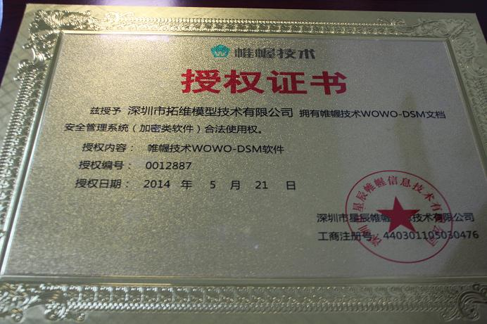 浙江手板模型厂-保密软件