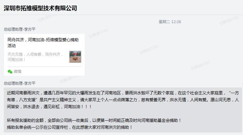 深圳手板工厂发动捐款